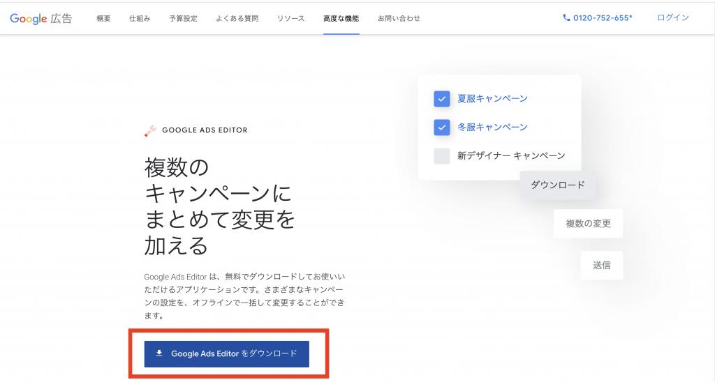 Google広告エディタダウンロード画面