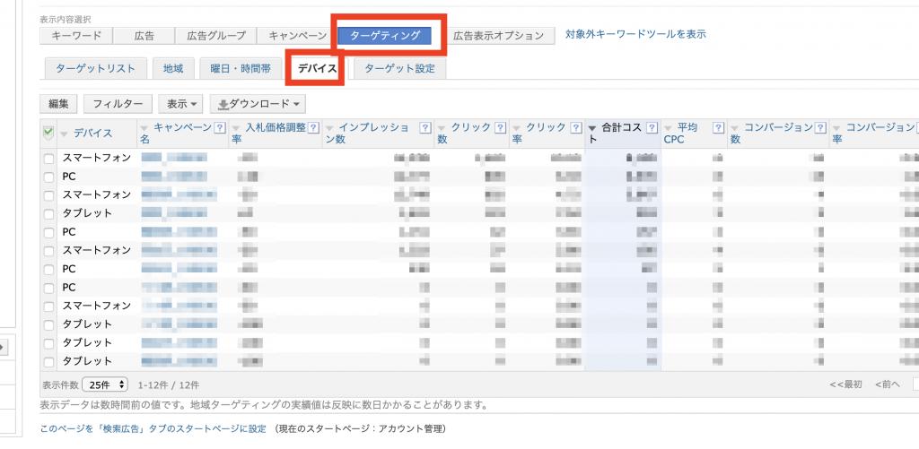 Yahoo!広告ターゲティング画面