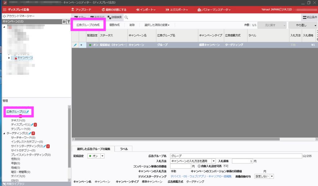 エディター広告グループ作成画面