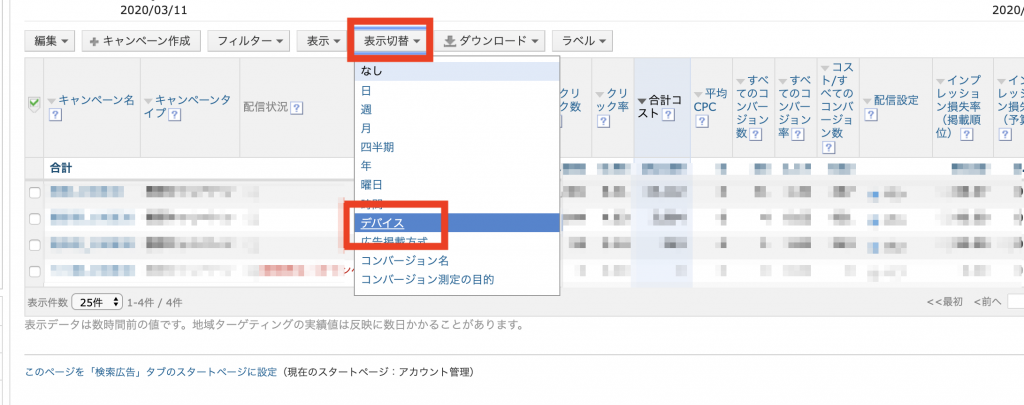 Yahoo!広告管理画面トップ