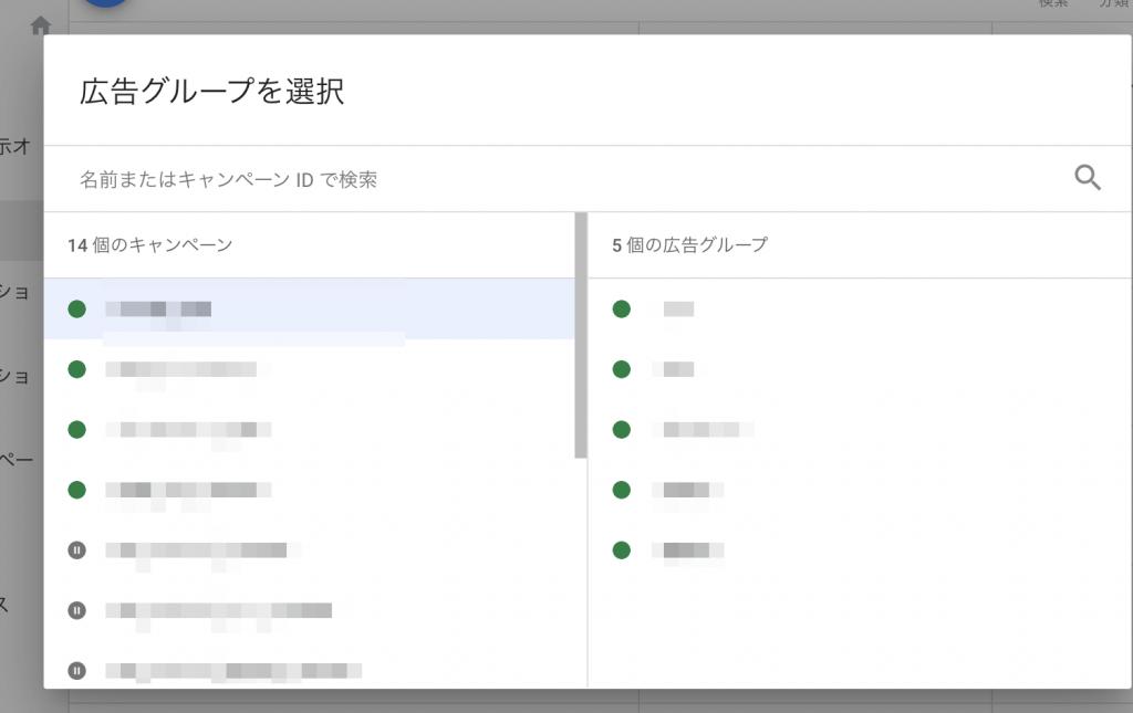 広告グループ選択画面