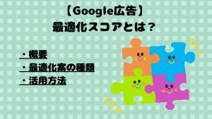 Google広告の最適化スコア、最適化案