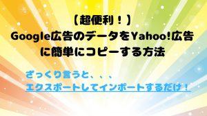 Google広告からYahoo!広告へコピー