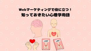 Webマーケティング 心理学