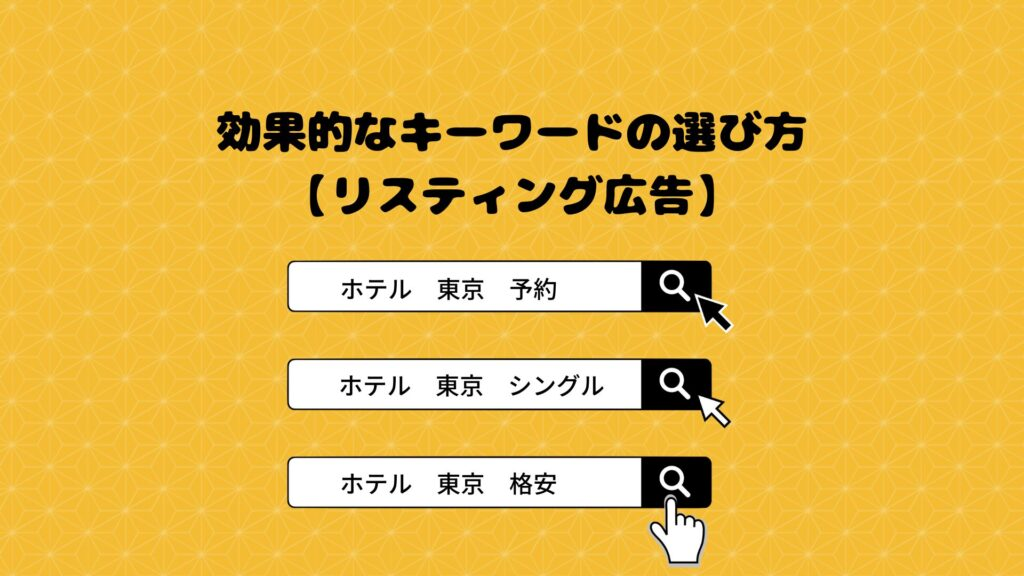 効果的なキーワードの選び方 【リスティング広告】