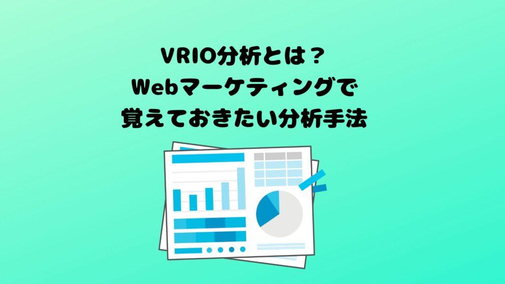 VRIO分析