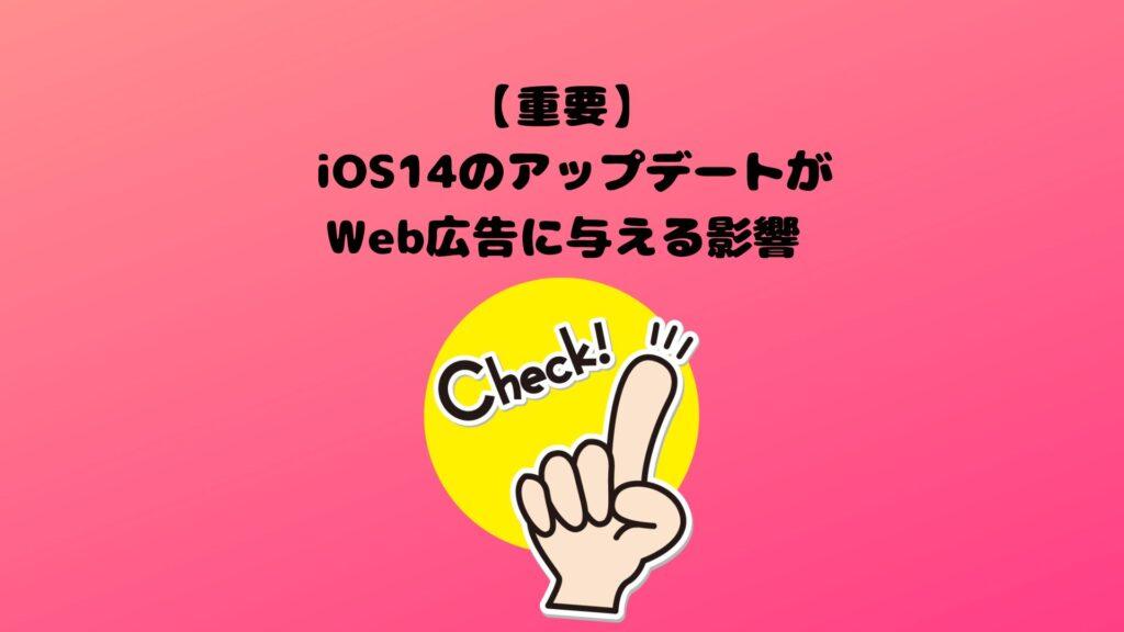 iOS14 影響