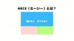 MECE(ミーシー)