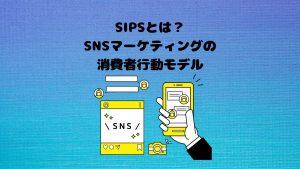 SIPS(シップス)
