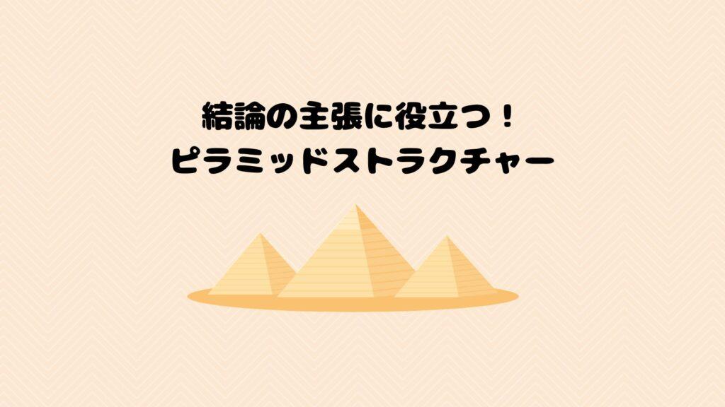 ピラミッドストラクチャー