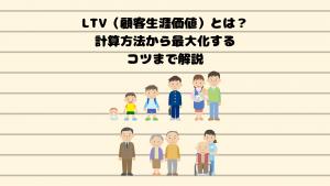 LTV(顧客生涯価値)