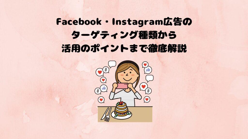 Facebook広告、Instagram広告のターゲティング