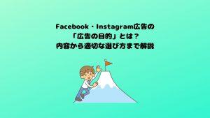 Facebook、Instagram広告の目的