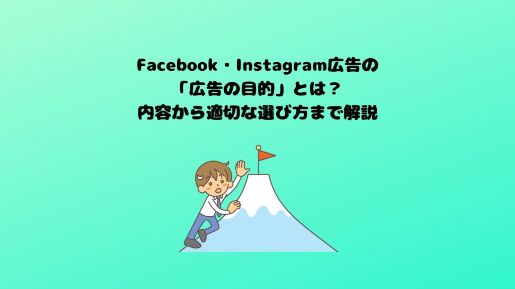 Facebook、Instagram広告の目的