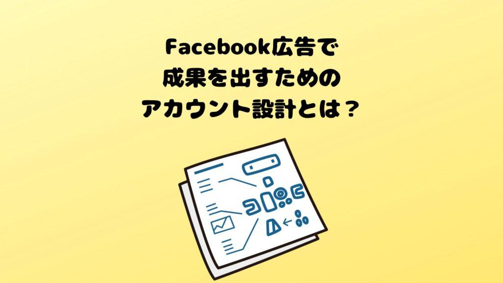 Facebook広告のアカウント設計