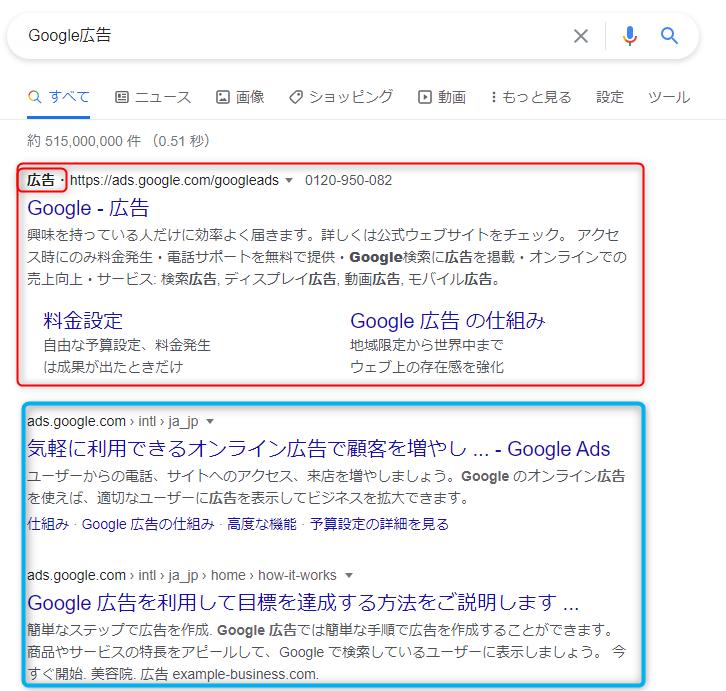 Google検索結果トップ